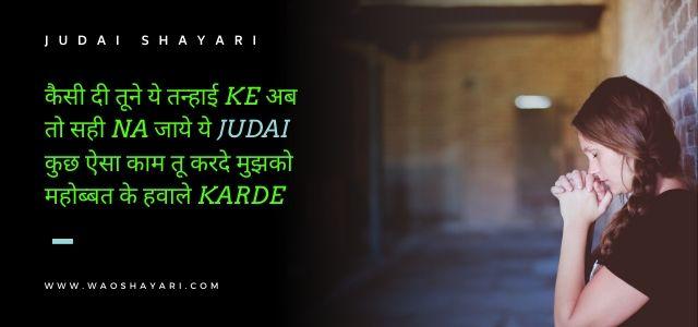 judai ki shayari hindi mein, judai par shayari
