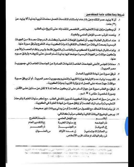 وظائف-الكويت-معلمين