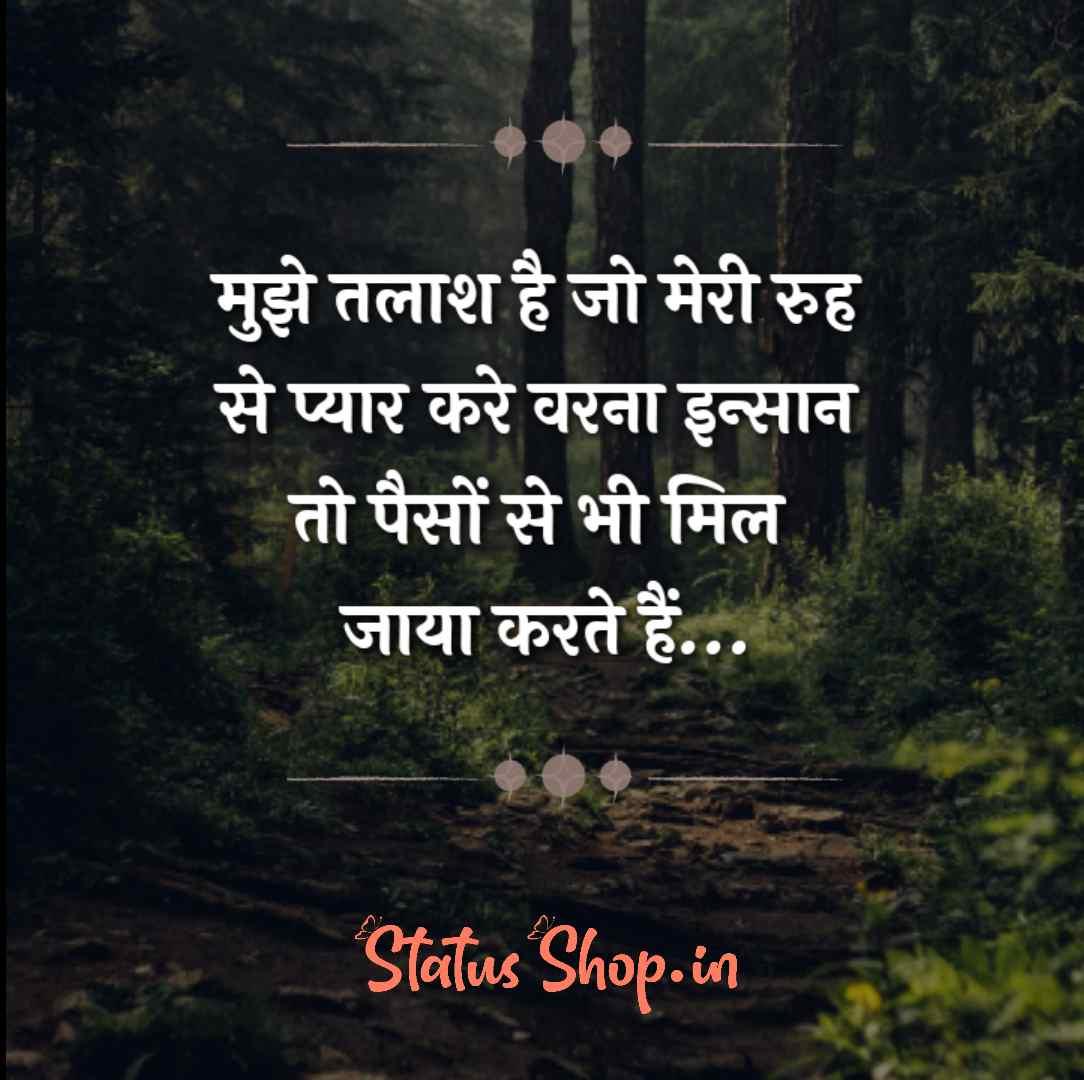 sad shayari with image download