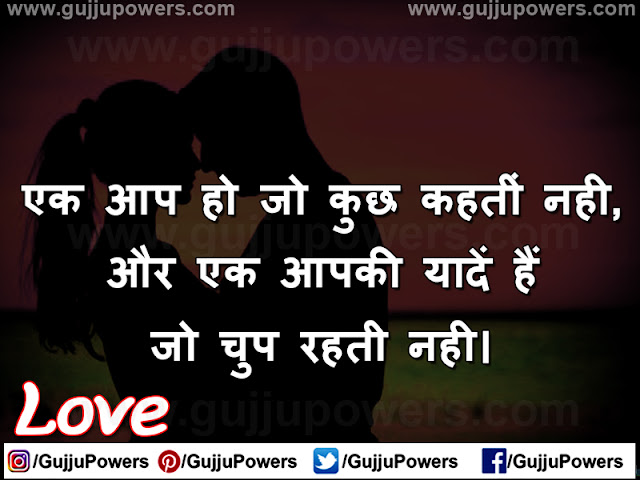 i love you shayari status hindi
