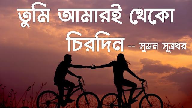 তুমি আমারি থেকো চিরদিন - Poem