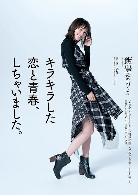 Iitoyo Marie 飯豊まりえ Weekly Playboy No 10 2017 Photos