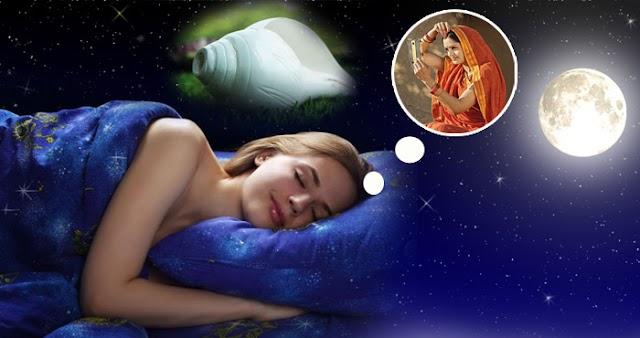 सपने में दिखाई दे आपको 4 चीजे तो समझ जाए हो रहा है आपका अच्छा समय शुरू
