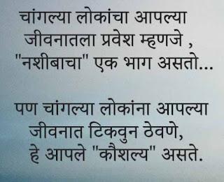 marathi suvichar download