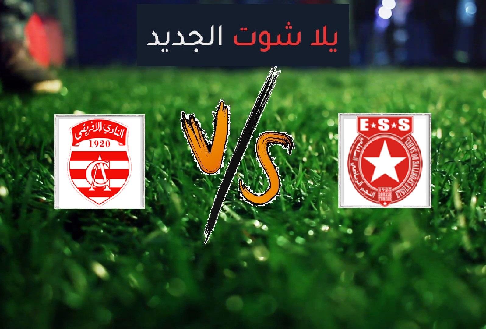 ملخص مباراة النجم الساحلي والنادي الإفريقي اليوم الاثنين بتاريخ 03-06-2019 كأس تونس