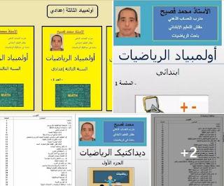تجميعة-مادة-الرياضيات-لكل-من-سيجتاز-مبارة-التعليم-والامتحان-المهني-والتفتيش-