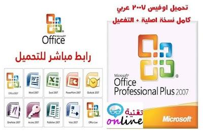 تحميل اوفيس 2007 عربي كامل نسخة اصلية + التفعيل .. موقع تقنية اون لاين