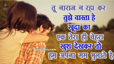 girlfriend-love-status-in-hindi-for-facebook