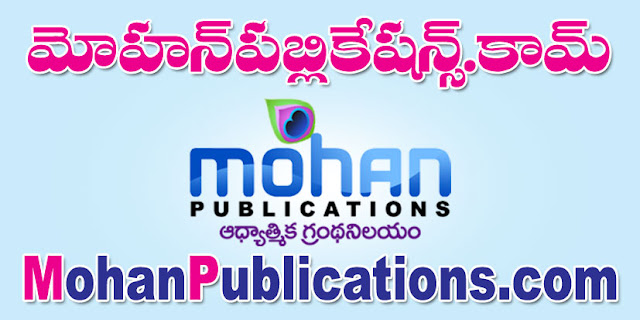 MOHAN PUBLICATIONS