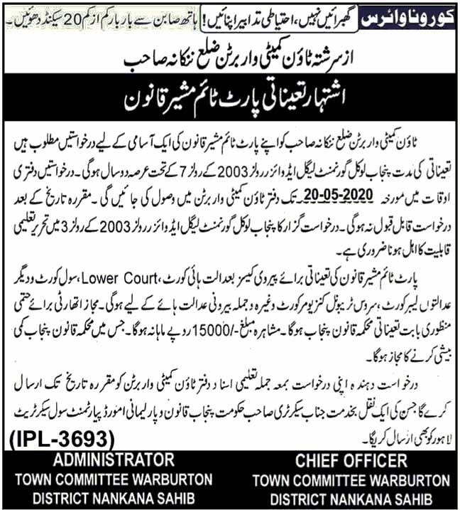 Town Committee Warburton District Nankana Sahib Jobs May 2020