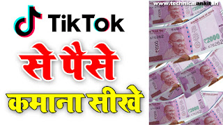 how to earn money with tik tok in hindi