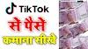 tik tok se paise kaise kamaye 2019||how to earn money with tik tok||tik tok india||
