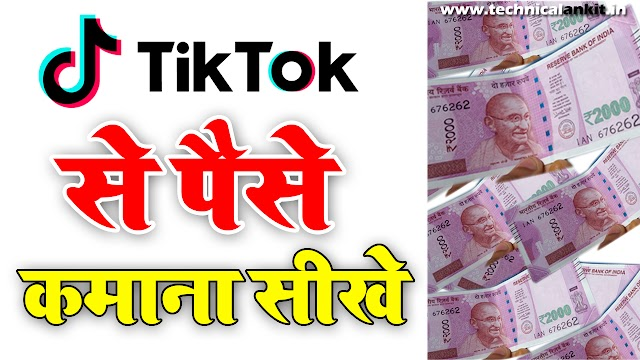 tik tok se paise kaise kamaye 2019||how to earn money with tik tok||tik tok india||