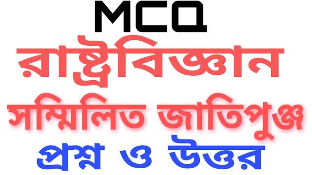 সম্মিলিত জাতিপুঞ্জ MCQ  প্রশ্ন ও উত্তর