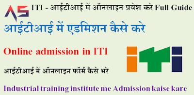 ITI Admission kaise kare - आईटीआई में ऑनलाइन प्रवेश करे Full Guide