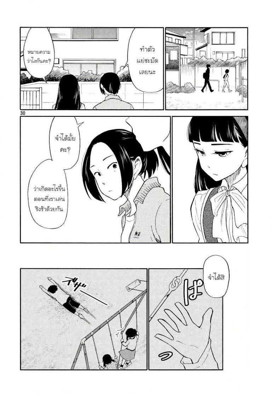 Oogami-san, Dadamore desu - หน้า 28