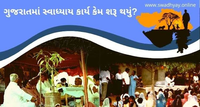 Why Swadhyay work started in Gujrat?