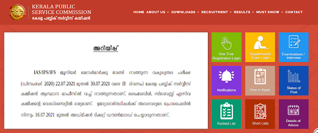 Kerala PSC Work Assistant (223/2021) Recruitment 2021 : Apply Online