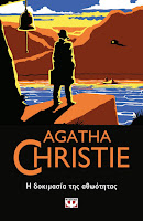 https://www.culture21century.gr/2019/07/h-dokimasia-ths-athwothtas-ths-agatha-christie-book-review.html