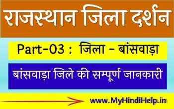 बांसवाड़ा जिला दर्शन   बांसवाड़ा जिला Rajasthan GK in Hindi   Banswara District GK in Hindi