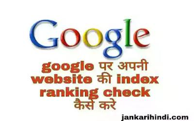 google par apni website ki index ranking check kaise kare