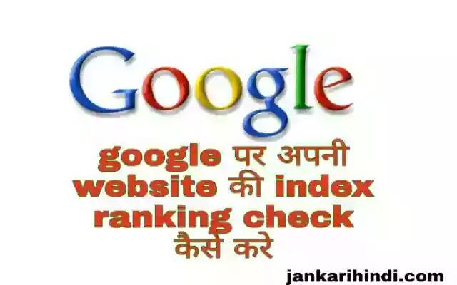 google पर अपनी website की index ranking check कैसे करे