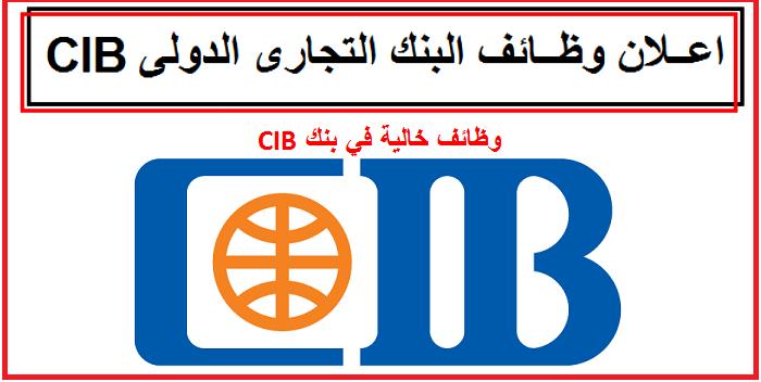وظائف بنك cib البنك التجاري الدولي 2021