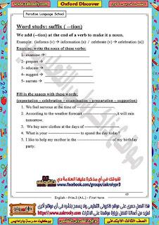 حصريا بوكليت مدرسة بارادايس للغات في منهج اوكسفورد ديسكفر للصف الثالث الابتدائي الترم الأول