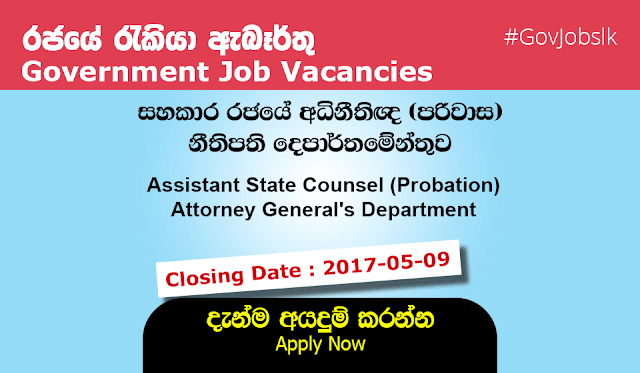 Sri Lankan Government Job Vacancies at Attorney General's Department for Assistant State Counsel (Probation)