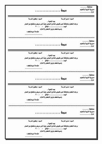 أوراق إدارية تحتاجها مدرسة 12063588_43404400678