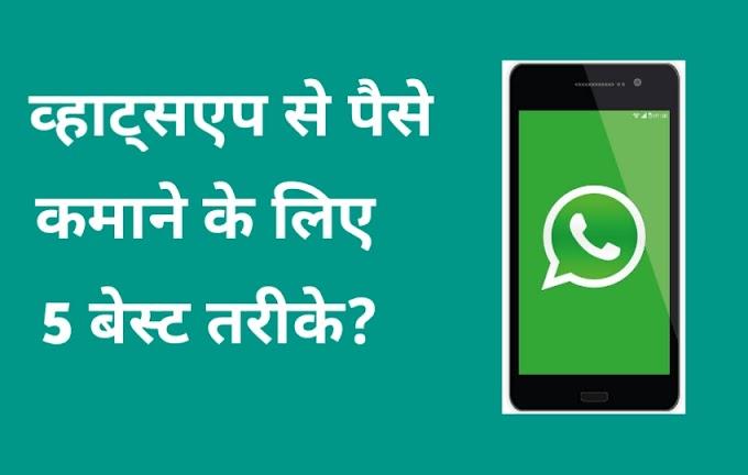 Whatsapp se paise kaise kamaye, 5 sabse best tarike?