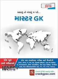 Master Gk Book By Crack GPSC