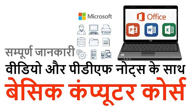 बेसिक कंप्यूटर कोर्स क्या होता है - What Is Basic Computer Course in Hindi