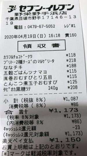 セブンイレブン 野栄野手浜店 2020/4/19 のレシート