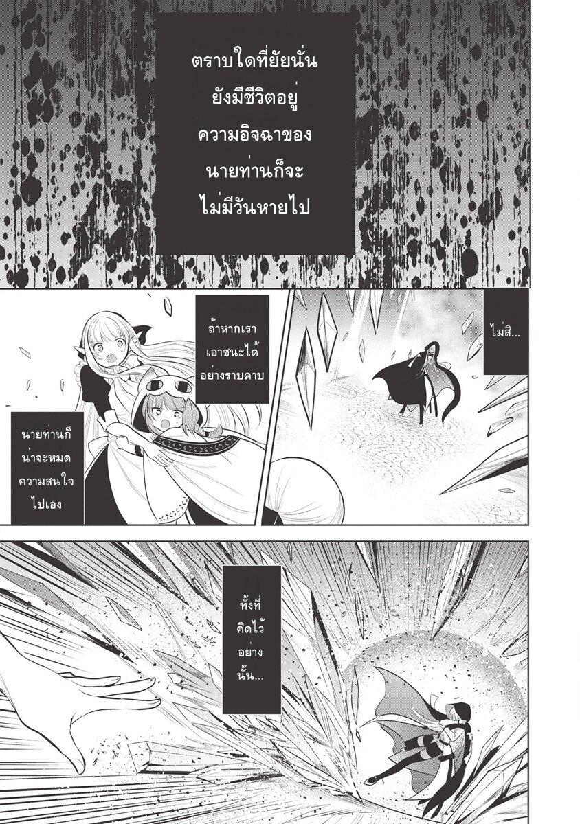 อ่านการ์ตูน Maou no Ore ga Dorei Elf wo Yome ni Shitanda ga Dou Medereba Ii ตอนที่ 31 หน้าที่ 9