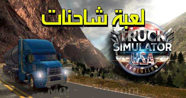 لعبة شاحنات نقل البضائع,تحميل لعبة euro truck simulator 2 للاندرويد,تنزيل لعبة شاحنات مرسيدس,لعبة شاحنات نقل,لعبة شاحنات نقل البضائع الثقيلة,لعبة شاحنات نقل البضائع للكمبيوتر,لعبة شاحنات واقعية للاندرويد,لعبة شاحنات نقل البترول,american truck simulator تحميل لعبة,تحميل و تشغيل لعبة euro truck simulator 2 للاندرويد,لعبة شاحنات للاطفال,لعبة شاحنات واقعية للايفون,تنزيل افضل لعبة شاحنات للاندرويد,تنزيل لعبة الشاحنات,رابط تنزيل لعبة الشاحنات,لعبة شاحنات مرسيدس,euro truck simulator 2