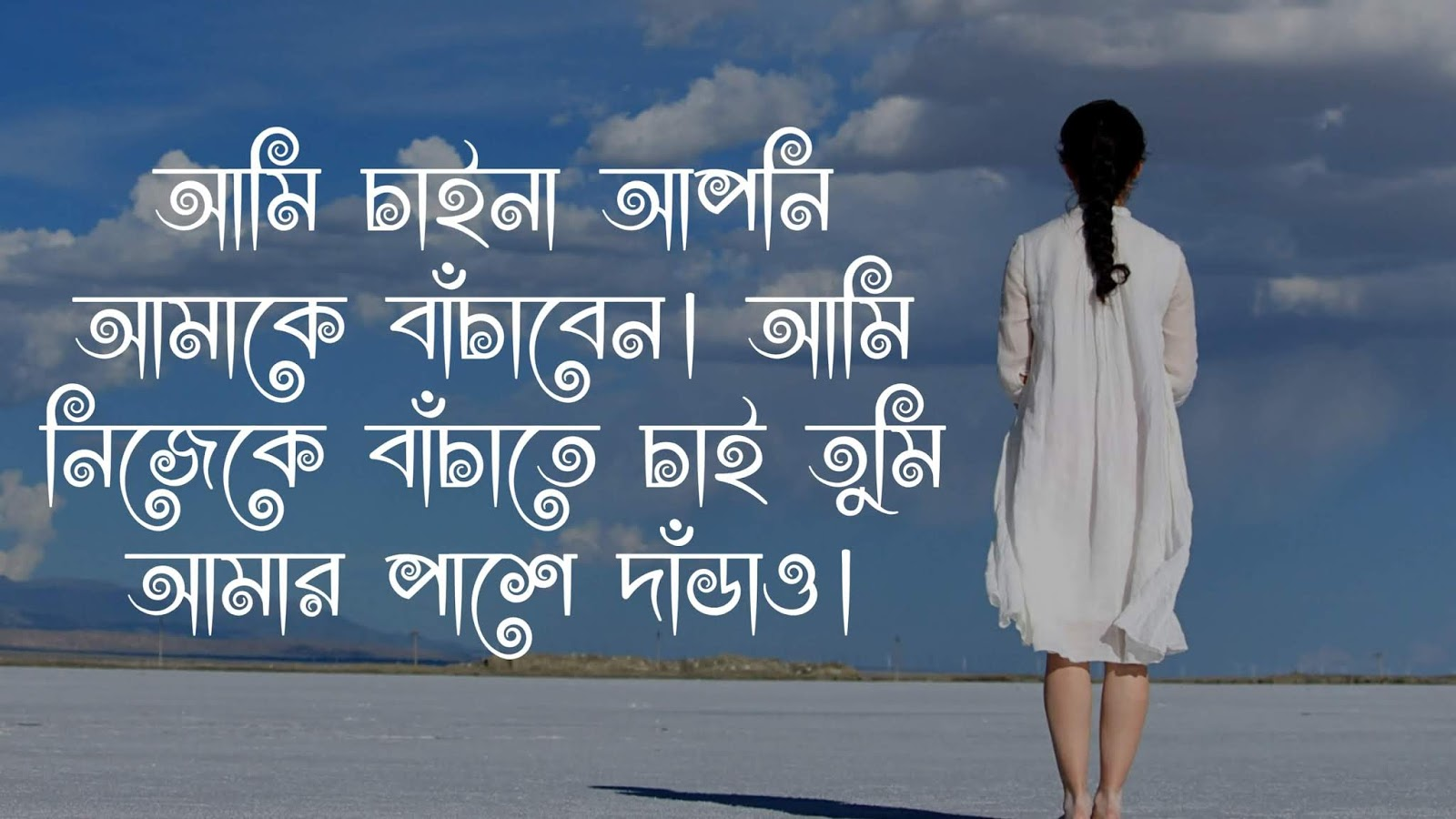 Quotes on Bengali Girl