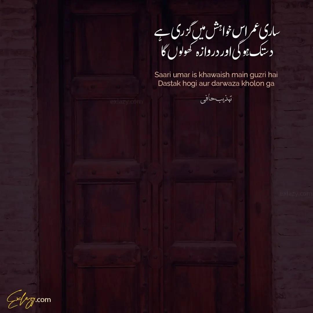 tehzeeb hafi poetry lyrics