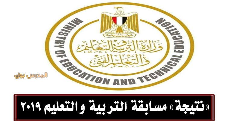 نتيجة مسابقة التربية والتعليم 2019 عقود مؤقتة لمدة 3 أشهر تعاقدات الترم الثاني
