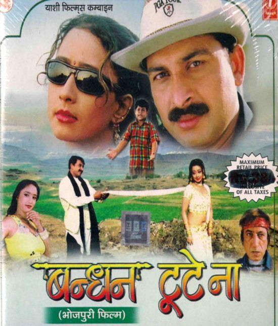 Manoj tiwari ka अभी तक का सारी भोजपुरी ब्लॉकबस्टर फिल्मो का लिस्ट