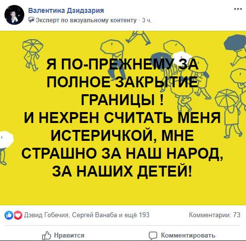 Коронавирус в Абхазии, день 2