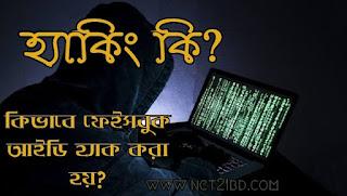 হ্যাকিং কি? কিভাবে ফেইসবুক আইডি হ্যাক করা হয়  What is hacking? How To Hack Facebook Id?