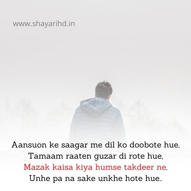 Sad Shayari in English with Image
