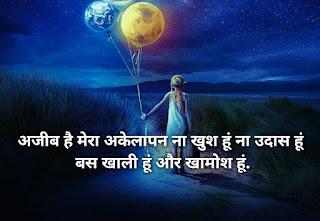 One side love shayari in hindi