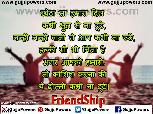 happy friendship quotes in hindi