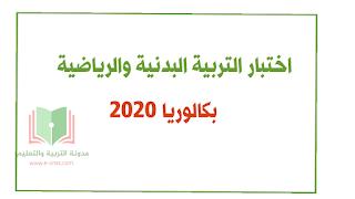 تاريخ إجراء اختبار مادة التربية البدنية والرياضية باك 2020