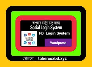 আপনার সাইটে চালু করুন  Social Login System ।। Facebook Login System For Your Site
