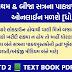 GSEB Textbooks STD 2 PDF Download 2021
