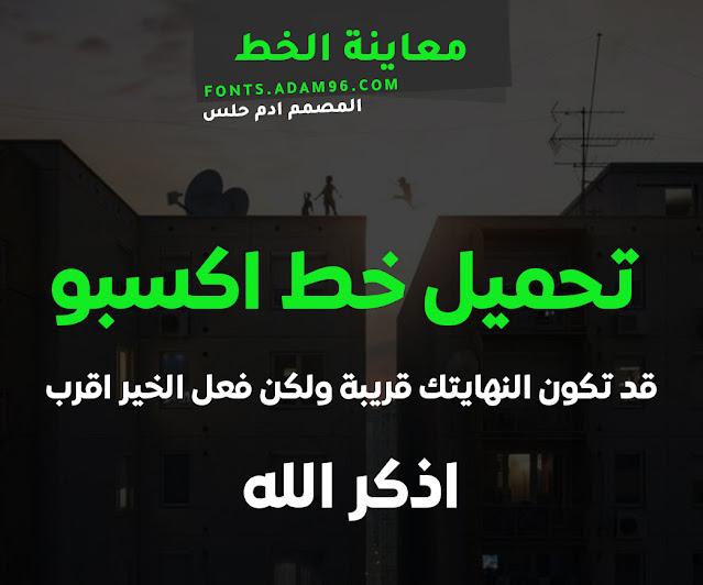 تحميل خط اكسبو عربي عريض من اروع الخطوط العربية مجاناً Font Expo Arabic Bold