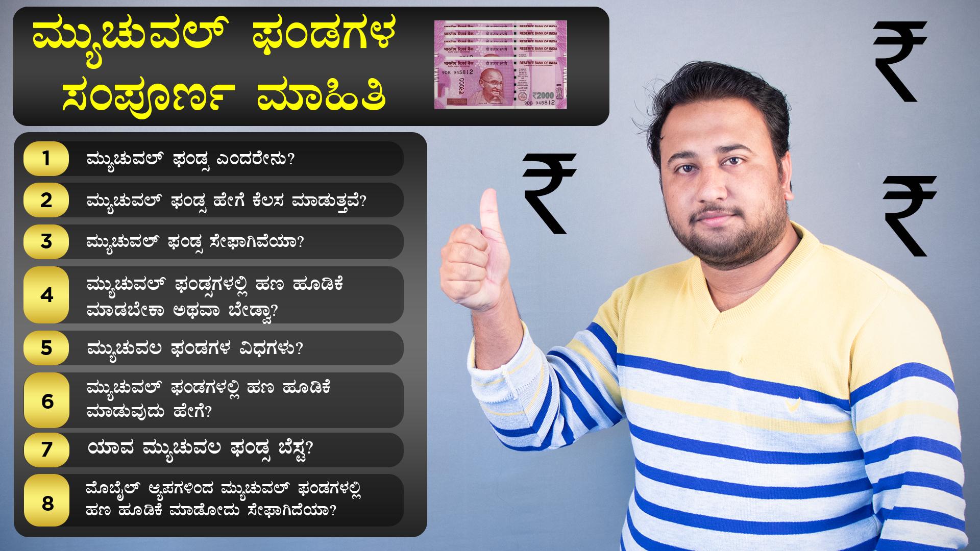 ಮ್ಯುಚುವಲ್ ಫಂಡಗಳ ಸಂಪೂರ್ಣ ಮಾಹಿತಿ | Everything About Mutual Funds in Kannada - ಮ್ಯುಚುವಲ್ ಫಂಡಗಳಲ್ಲಿ ಹಣ ಹೂಡಿಕೆ ಮಾಡುವುದು ಹೇಗೆ? How to invest in Mutual Funds? in Kannada